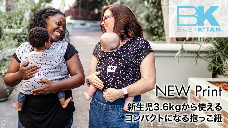 Baby K'tanベビーキャリア