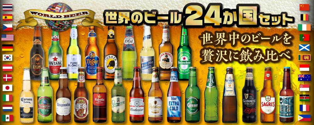 世界のビール飲み比べ24ヶ国 24本セット