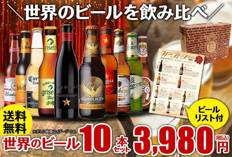 世界のビール飲み比べ10本