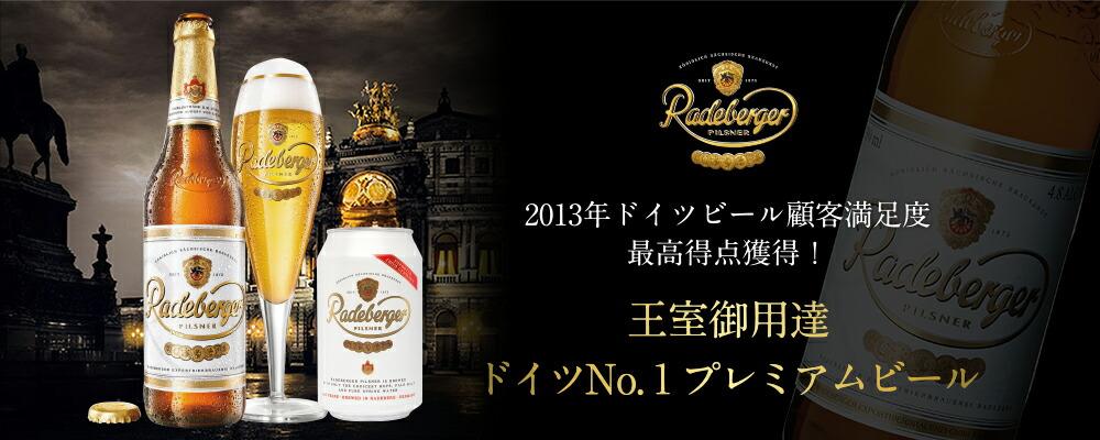 世界のビール専門店のビア・ザ・ワールド BEER THE WORLD ラーデベルガー