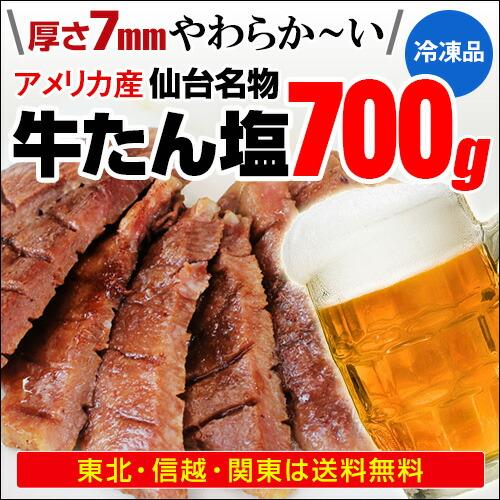 牛たん塩700g