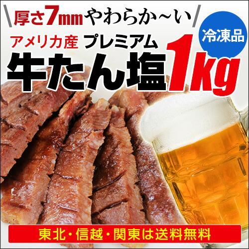 牛たん塩1kg