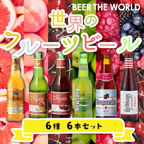 海外ビール専門店のビア・ザ・ワールド BEER THE WORLD ベルギービール12本セット