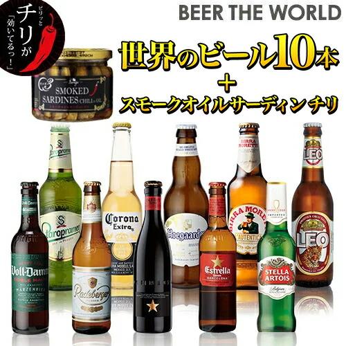 海外ビール専門店のビア・ザ・ワールド BEER THE WORLD ベルギービール8本セット