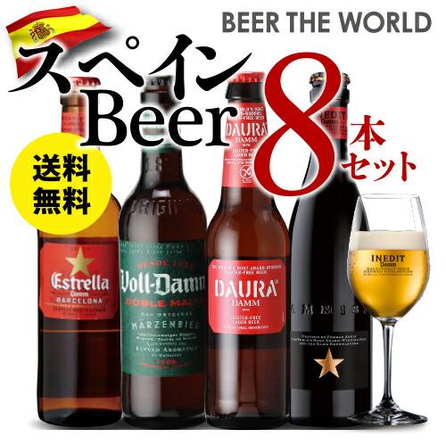 海外ビール専門店のビア・ザ・ワールド BEER THE WORLD スペインビール8本セット