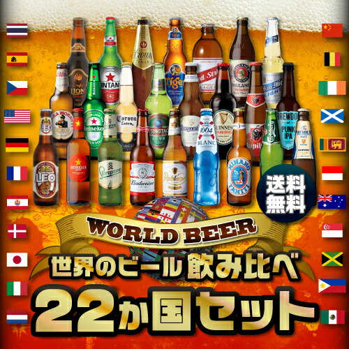 海外ビール専門店のビア・ザ・ワールド BEER THE WORLD 世界のビール10本セットプラスバンガチリ