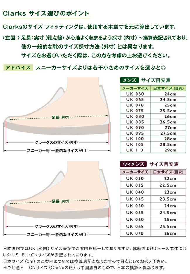 クラークス Clarks スニーカー ブーツ ビジネスシューズ サイズ表