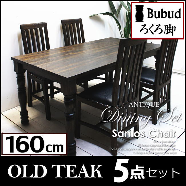 Dining room furniture charming asian Paint Old Teak Dining Table Potters Wheel Leg 160cm Four Five Points Of Set leather Santos Chairs Wayfair Begin Resort Gallery Four Asian Furniture Teak Dining Set Five