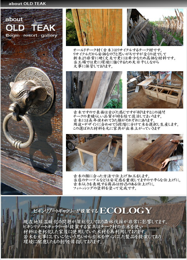 オールドチーク材/バリ家具・アジアン家具
