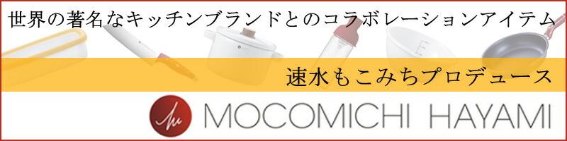 速水もこみちプロデュース MOCOMICHI HAYAMI