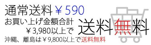 税込7,000円以上で送料無料