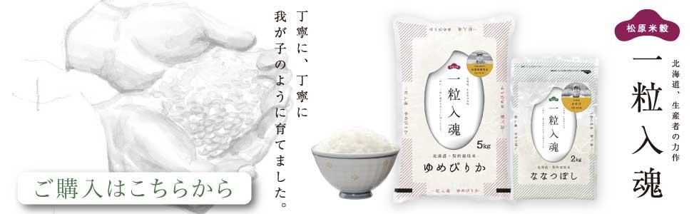 北海道産 米 一粒入魂