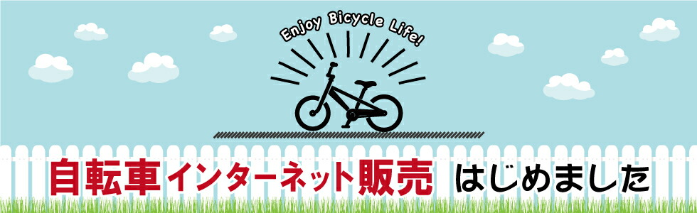 自転車販売はじめました