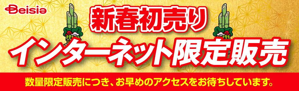 新春初売り ネット限定販売 1/1〜1/3