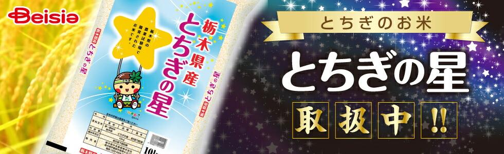栃木の米 とちぎの星