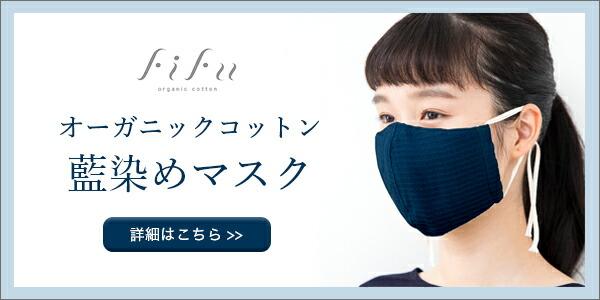 互 福 衣料 マスク