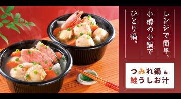 海鮮1人鍋