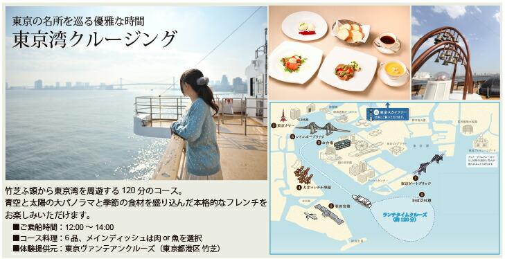 東京湾ランチクルージング