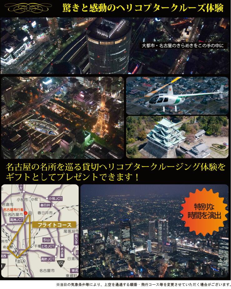 名古屋上空から見下ろす驚きと感動のヘリコプタークルージング