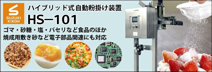 ハイブリッド式自動粉掛け装置HS-101