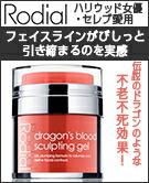 【送料無料】ロディアル ドラゴンズブラッドスカルプティングジェル 50ml/ベルコスメ