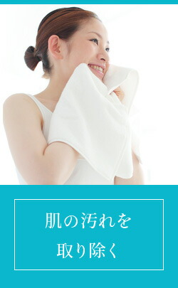肌の汚れを取り除く