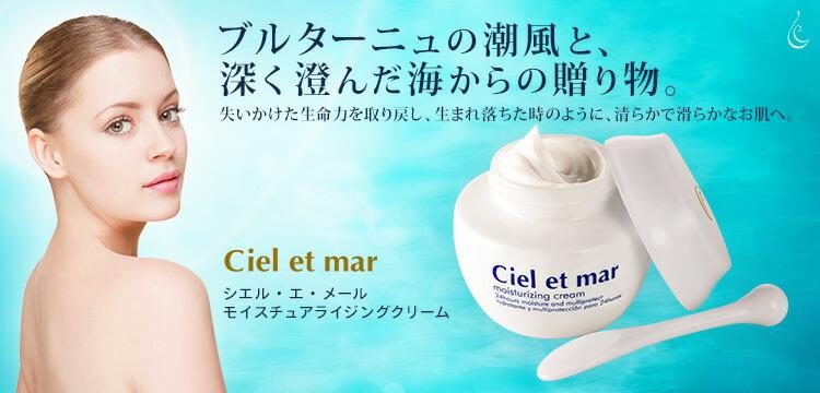 シエル・エ・メール(Ciel et mar) モイスチュアライジングクリーム