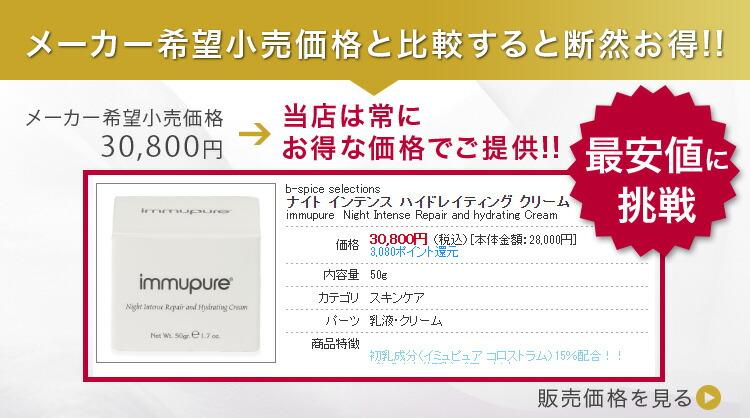 【送料無料】イミュピュア ナイト インテンス ハイドレイティングクリーム 50g/メーカー希望小売価格はメーカーサイトに基づいて掲載しています