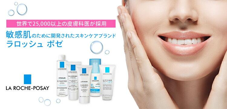 敏感肌のために開発されたスキンケアブランド、ラロッシュ ポゼ(La Roche Posay)