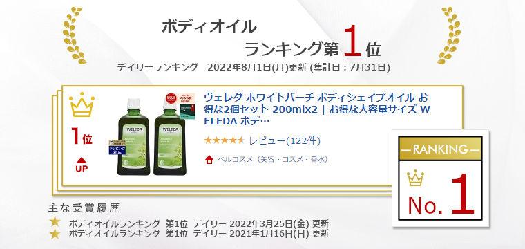 【送料無料】ヴェレダ ホワイトバーチ ボディシェイプオイル 200mlx2 お得な2個セット/ベルコスメ