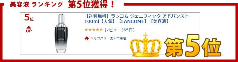【送料無料】ランコム ジェニフィック アドバンスト 100ml/ベルコスメ