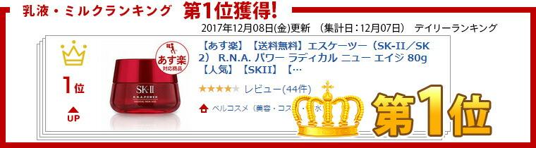 【送料無料】エスケーツー(SK-II/SK2) R.N.A. パワー ラディカル ニュー エイジ 80g/ベルコスメ
