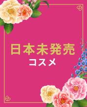 日本未発売/ベルコスメ