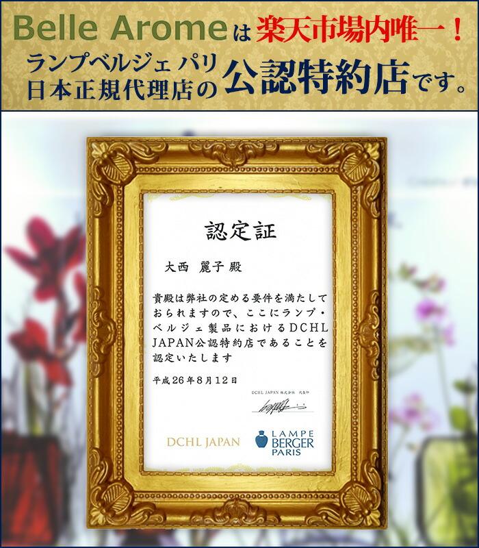 楽天市場内唯一のランプベルジェ パリ日本正規代理店(DCHL JAPAN)の公認特約店 (ご注意!)店頭、ネット通販に限らず認定証の掲示がないお店はDCHL JAPAN公認特約店(正規品・正規ルート)ではありません。!要注意!許可なしでのランプベルジェのロゴ使用やDCHL JAPANの公認特約店(正規品・正規ルート)と偽って表示しているお店があります。ご注意下さい。
