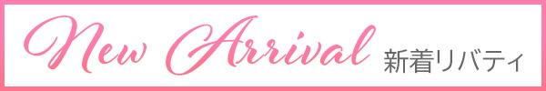 ☆★新入荷★☆