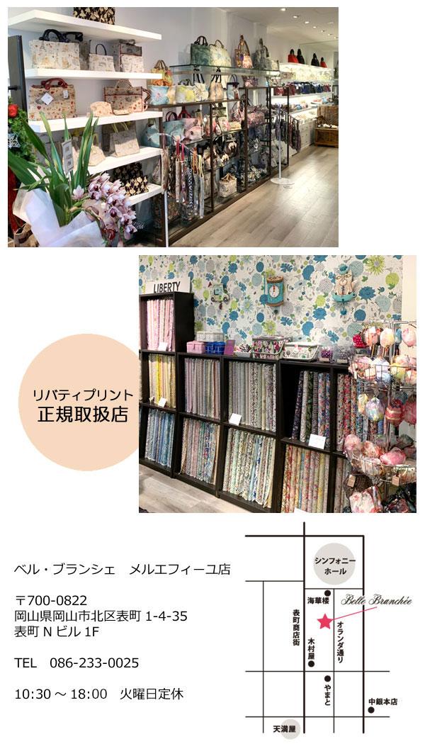 【岡山】ベル・ブランシェ メルエフィーユ店