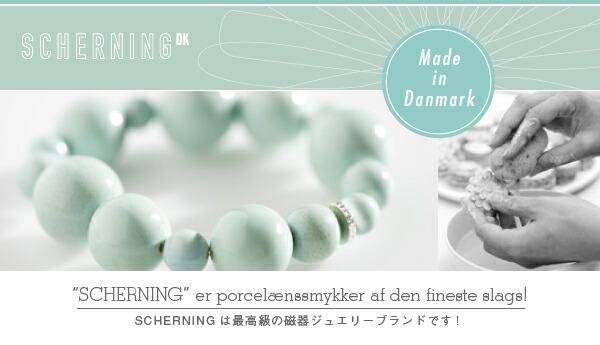 SCHERNING er porcelnssmykker af den fineste slags! SCHERNINGは最高級の磁器ジュエリーブランドです!