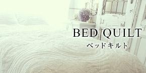 ベッドキルト