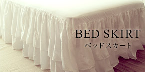 ベッドスカート
