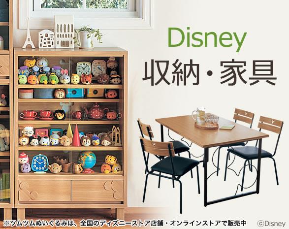 ディズニー 収納・家具