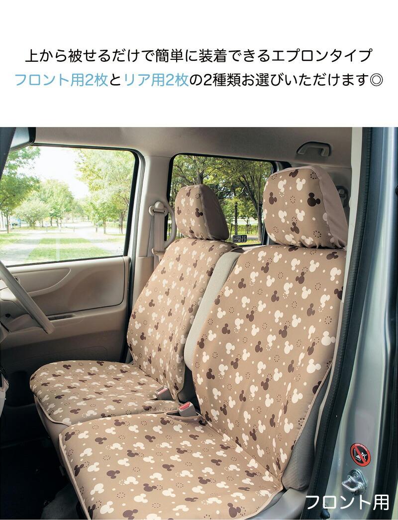 軽自動車用撥水フィットカーシートカバー