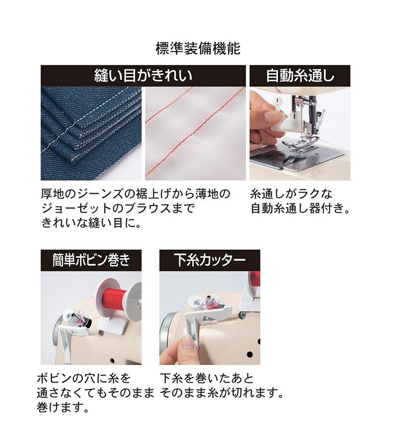 自動上糸調整電子ミシン