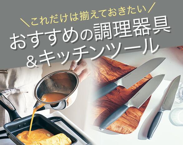 おすすめの調理器具キッチンツール