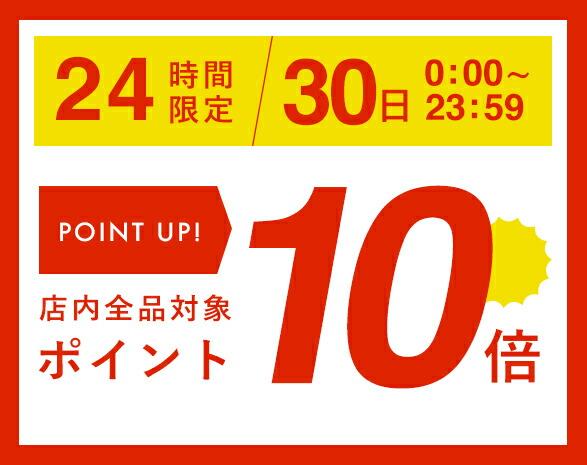 10倍_30日