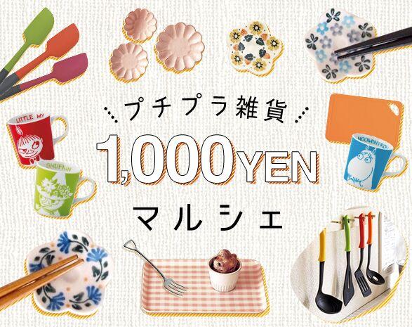 プチプラ1000円