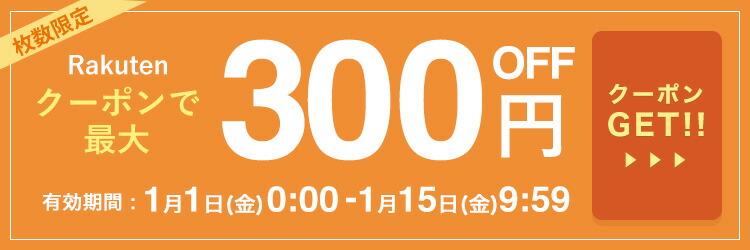 楽天300円OFFクーポン