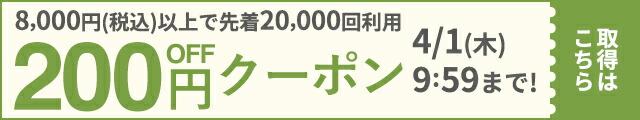楽天原資200off