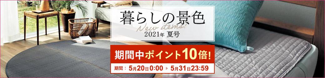 暮らしの景色21年夏号発刊ポイント10倍