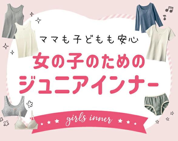 女の子のためのジュニアインナーシリーズ