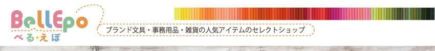楽天ショップ/べるえぽ/看板